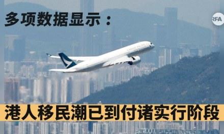 自由亚洲:香港正爆发前所未有移民潮