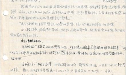 """不平:论""""统一思想""""——文革时期的抽屉文学"""