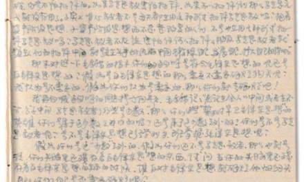 【文革记忆】不平:谁反对毛泽东思想就砸烂谁的狗头(写于1967-68)
