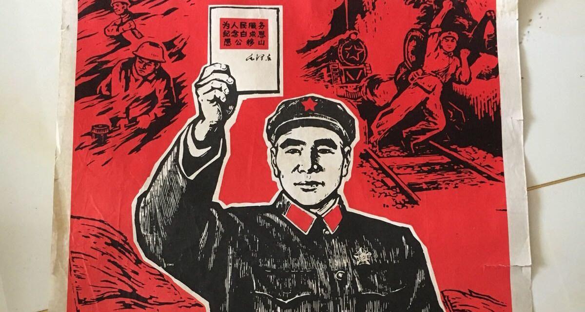 """不平:论""""大树特树毛泽东思想的绝对权威"""""""