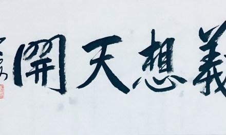 余东海:人道灾难的最大根源和中华民族的努力方向