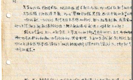 """不平:论""""毛泽东思想的胜利""""——文革中的抽屉文学"""
