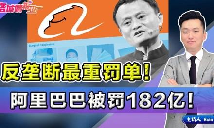 张杰:阿里巴巴被重罚182亿背后的隐秘交易