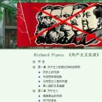 胥志义: 共产主义运动是一场灾难