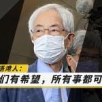 【自由亚洲电台】香港秋后算帐政治审判 多名民主派元老被判入狱