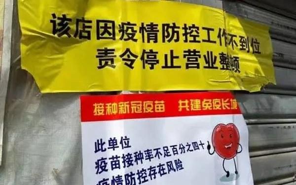 张杰:新冠疫苗尽显举国体制弊端