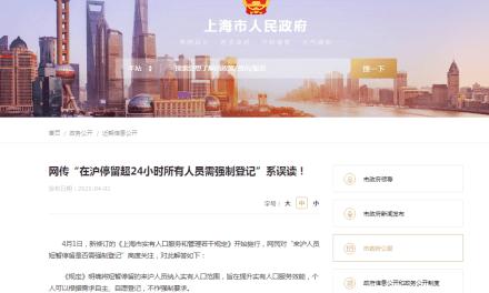 张杰:上海表演人权脱衣舞 新疆音乐洗脑剧粉墨登场