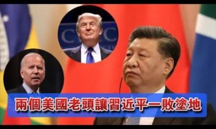 张杰:习近平和美国总统的斗智斗勇