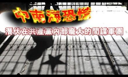 张杰:潜伏在中共内部庞大的间谍军团