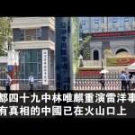 张杰:消失的真相:成都四十九中林唯麒事件重演雷洋悲剧