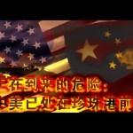 张杰:海权争锋 中美已处在珍珠港前夜