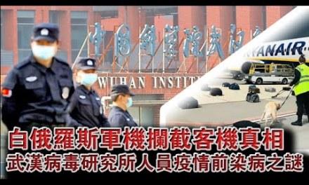 张杰:武汉病毒研究所人员疫情前染病之谜