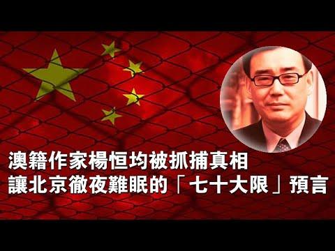 张杰:杨恒均被抓捕的真相