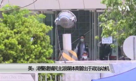 【VOA】港警逮捕民主派媒体高管 美批出于政治动机 强烈谴责