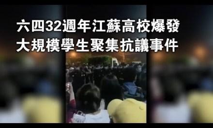 张杰:评江苏高校大规模学生聚集抗议事件