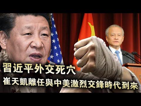 张杰:崔天凯离任标志中国理性外交时代的终结