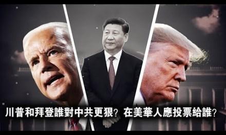 张杰:川普和拜登谁对中共更强硬?