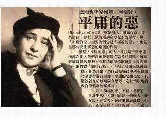 张又普:海外华人刘同学与平庸之恶
