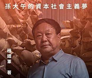 """公民力量:《公民社》出版""""孙大午的资本社会主义梦"""""""