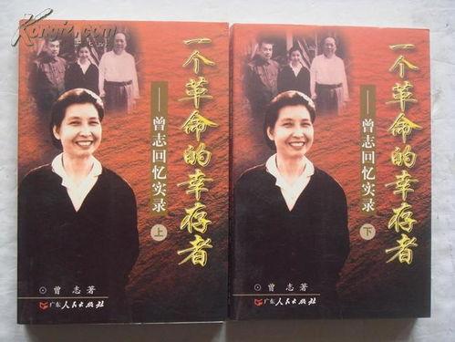 """张青:灭绝人性的""""革命""""及其""""领袖""""——读《一个革命的幸存者-曾志回忆实录》"""
