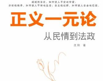 朱欣欣:社会小共同体对宪政的意义——读沈阳《正义一元论:从民情到法政》