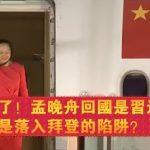 张杰:孟晚舟获释扯下了中国人质外交的画皮