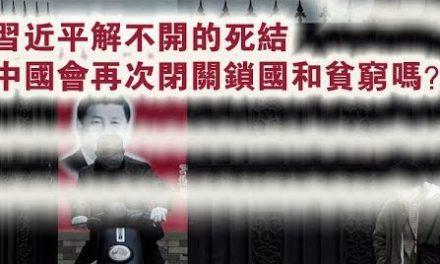 张杰:中国可能会再次闭关锁国并走入贫困