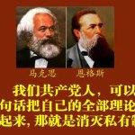 """胥志义:公有制与人权——与中国""""左派""""商榷之一"""