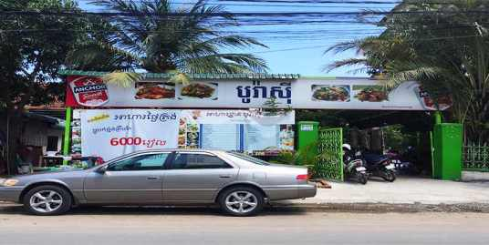 S-LD080348-St.606 Toul Kork Boeng Kork II | Land For Sale