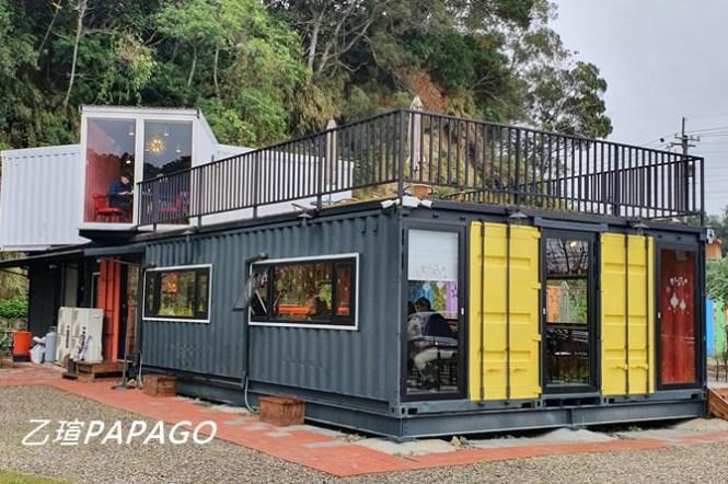 【新竹峨嵋餐廳推薦】貨櫃89咖啡-浪漫相約在新竹峨眉,走在幸福的彩虹貨櫃長廊,品嚐現作新鮮餐點,俯瞰峨眉溪的美麗日落