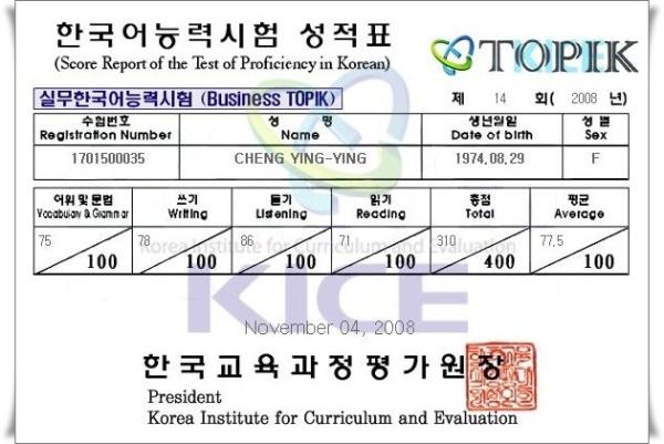 商用韓文檢定成績單 | 陰陰正‧克莉絲