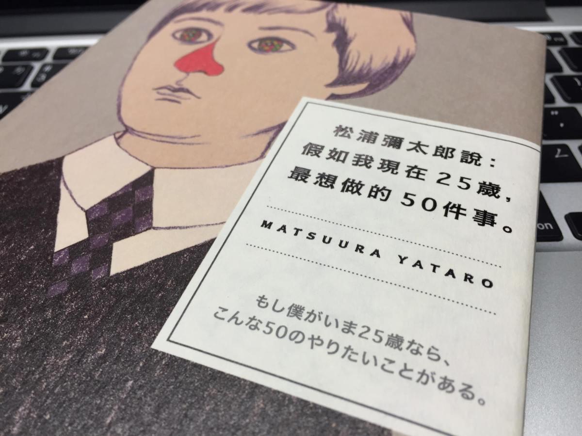 松浦彌太郎說:假如我現在25歲,最想做的50件事 – Yish.im