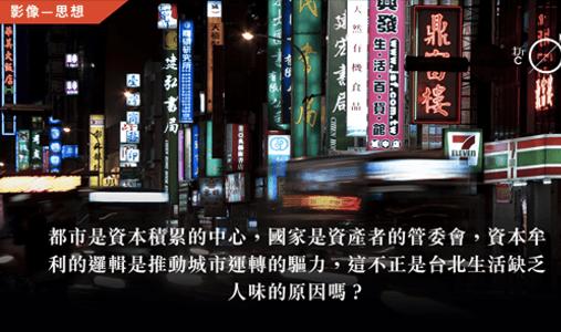 士農工商各司其職:《臺北物語》的政治經濟學   葉蘭常隨清風飛