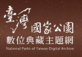 臺灣國家公園數位典藏2