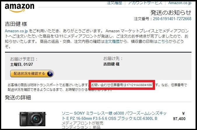 Amazon マーケットプレイス 配送状況を確認する 琉球トランスポート