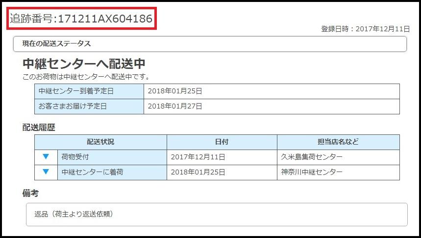 Amazonマーケットプレイス 琉球トランスポート 配送履歴 追跡番号