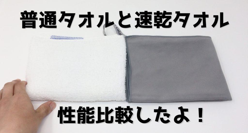 Caloic towel 速乾タオルレビュー サムネイル 普通のタオルとの比較