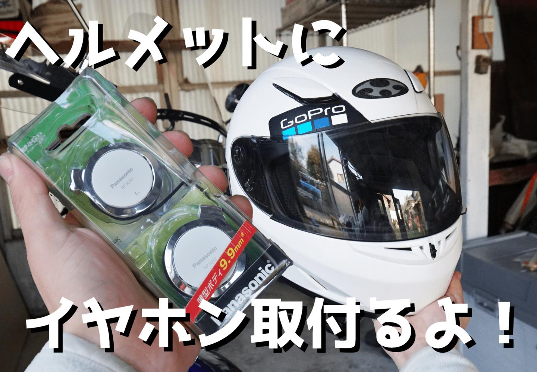 バイクヘルメットにイヤフォンを取り付ける方法 OGKカブト DIY 簡単