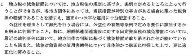 総税企第47号 総務大臣 平成25年4月1日