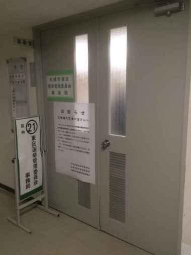 東区役所内にある選挙管理委員会事務所。能吏の書類チェックは厳しい。