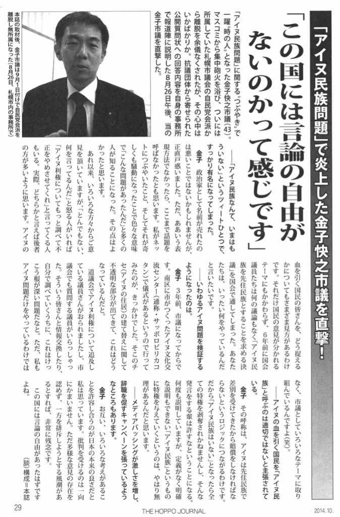 北方ジャーナル平成26年10月号
