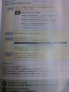 IMG_20120524_203312.jpg