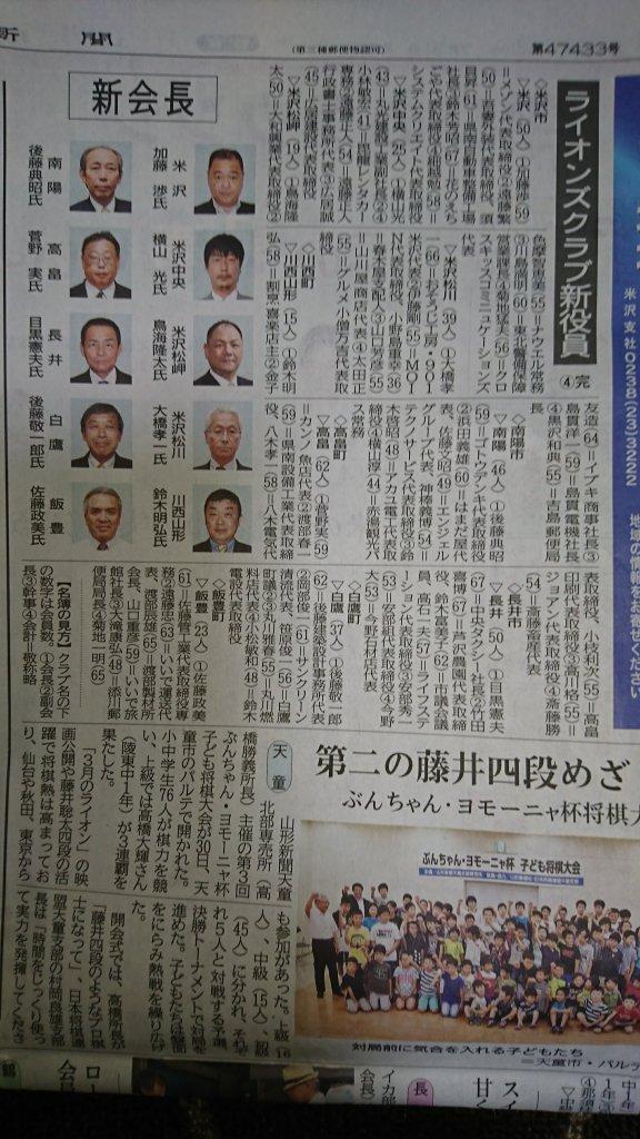 2017-18米沢4クラブ役員