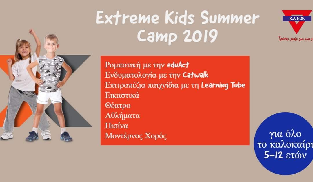 Extreme kids summer camp 2019 στη Χ.Α.Ν.Θ. για όλο το καλοκαίρι! Οι εγγραφές συνεχίζονται!