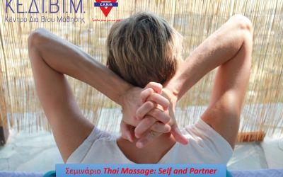 Σεμινάριο Thai Massage: Self and Partner