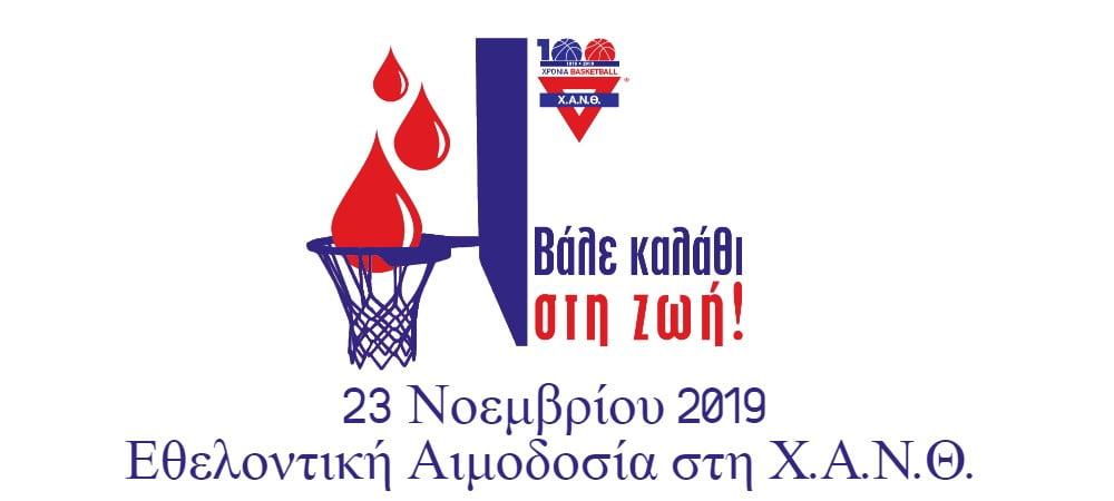 SAVE THE DATE: Σάββατο 23/11 Εθελοντική Αιμοδοσία στη Χ.Α.Ν.Θ.