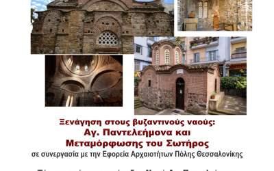 Περίπατοι στην πόλη 08/12/2019 Οι βυζαντινοί ναοί Αγ. Παντελεήμων και Μεταμόρφωσης Σωτήρος