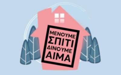 Δίκτυο Εθελοντών Αιμοδοτών Χ.Α.N.Θ. – Μένουμε σπίτι – Βγαίνω μόνο για αιμοδοσία