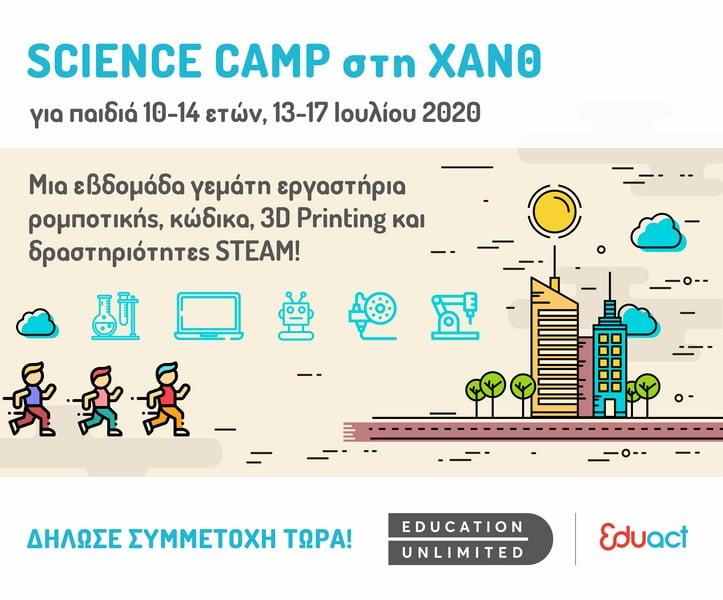 Urban Science Summer Camp από την Eduact και τη Χ.Α.Ν.Θ.
