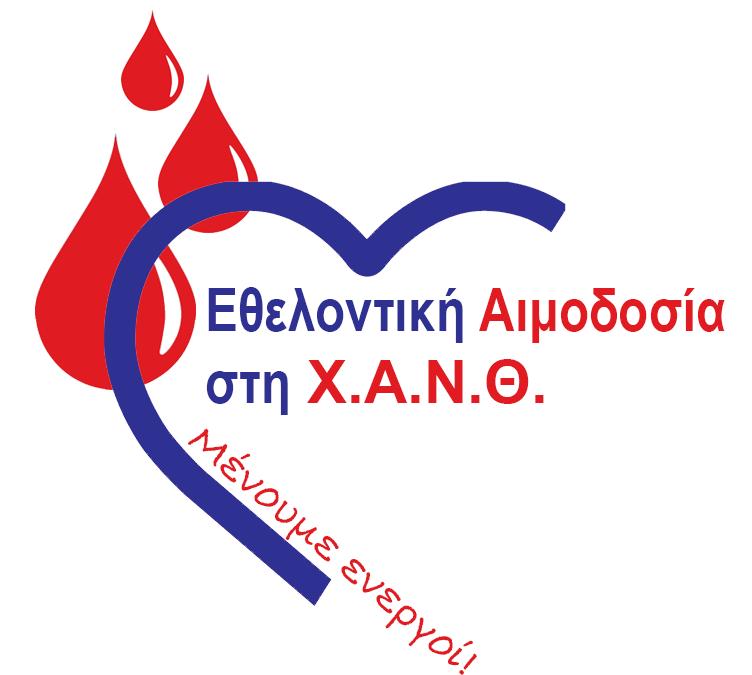 Εθελοντική Αιμοδοσία στη Χ.Α.Ν.Θ. – Σάββατο 21 Νοεμβρίου 2020